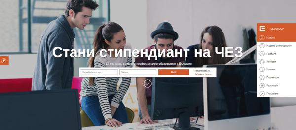 """Започва конкурсът """"Стани стипендиант наЧЕЗ"""""""