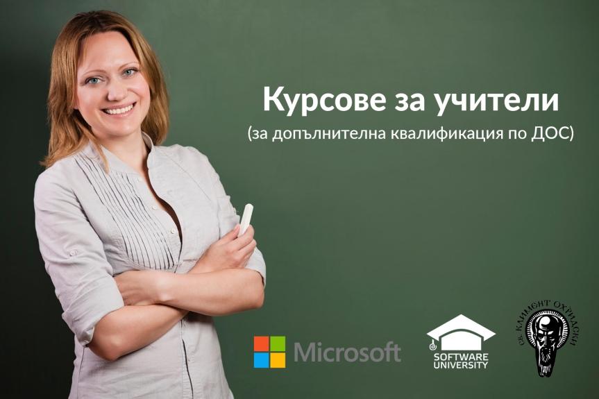 Шанс за Вас учители! Обучават учители за работа с модерната класнастая