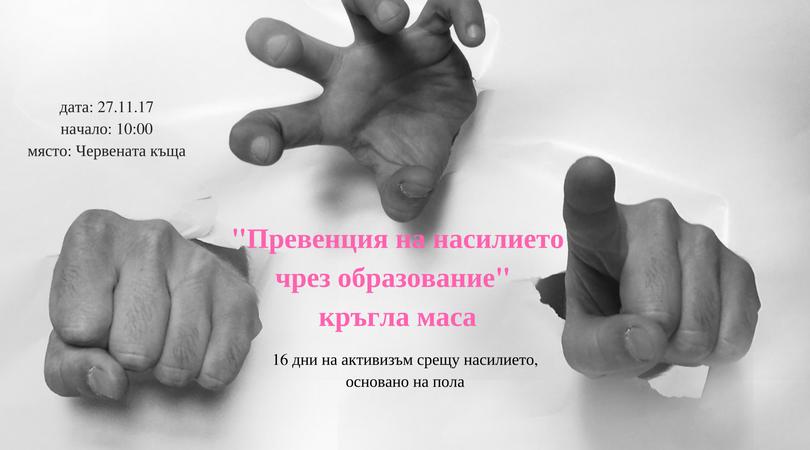 """Кръгла маса """"Превенция на насилието чрез образование"""" ще проведеБФЖ"""