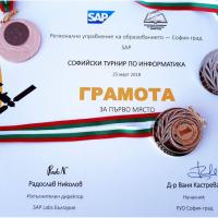 РУО -София, СМГ и SAP организират Откритото първенство на София по информатика за ученици